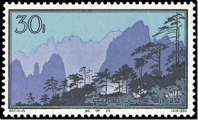 Huangshan1963