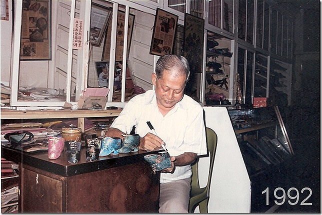 Wah Aik Shoemaker, 92 Jonker Street on the 9th June 1992.