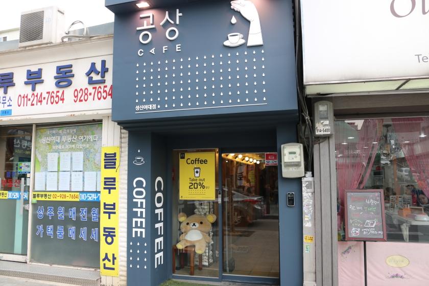 Gongsang Cafe, Seoul