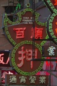 Casa de Penhores in Macau