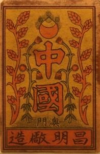 Matchbox Cover in Macau Museum