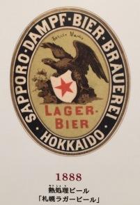 Sapporo-Beer-Museum2