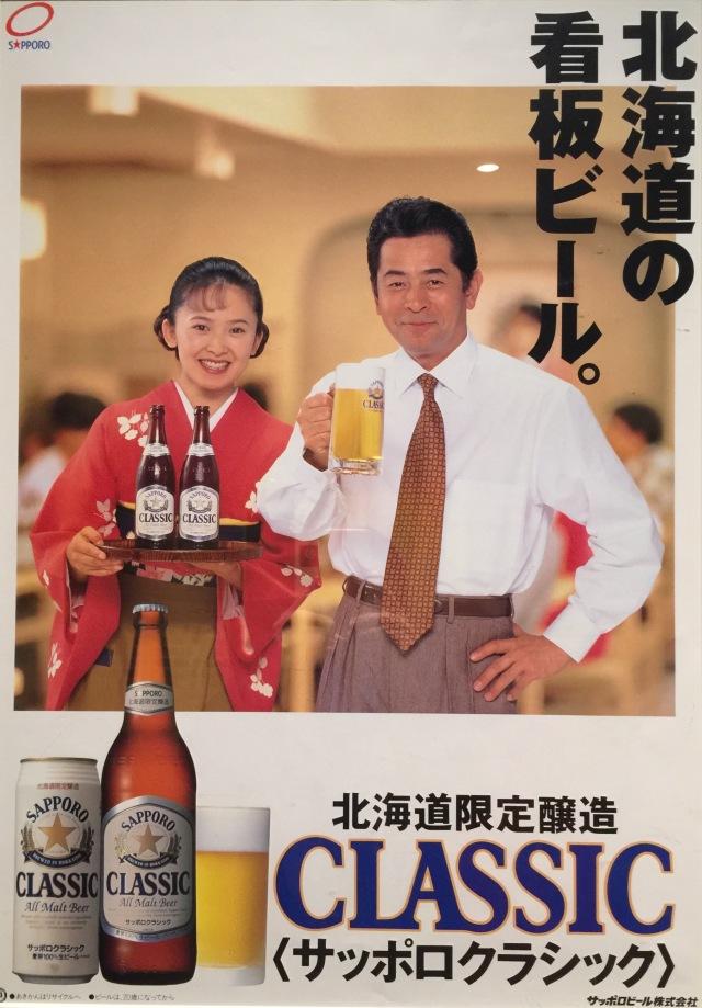 SapporoBeerPoster3